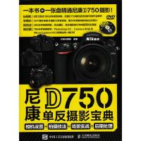 【收藏品旧书】尼康D750单反摄影宝典:相机设置+拍摄技法+场景实战+后期处理 北极光摄影著 978711538902