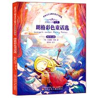 朗格彩色童话选(此版本销量靠前!舒朗大开本+唯美插图版,新课标必读,世界经典童话瑰宝)