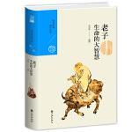 中国历代经典宝库 第一辑09 老子:生命的大智慧