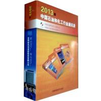 2013中国石油和化工行业通讯录 化工企业名录
