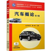 汽车概论 第3版 机械工业出版社