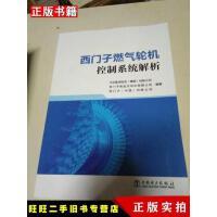 【二手9成新】西门子燃气轮机控制系统解析北京能源投资有限公司中国电力