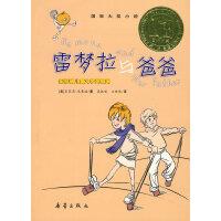 国际大奖小说――雷梦拉与爸爸