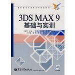3DS MAX9基础与实训(含光盘1张)