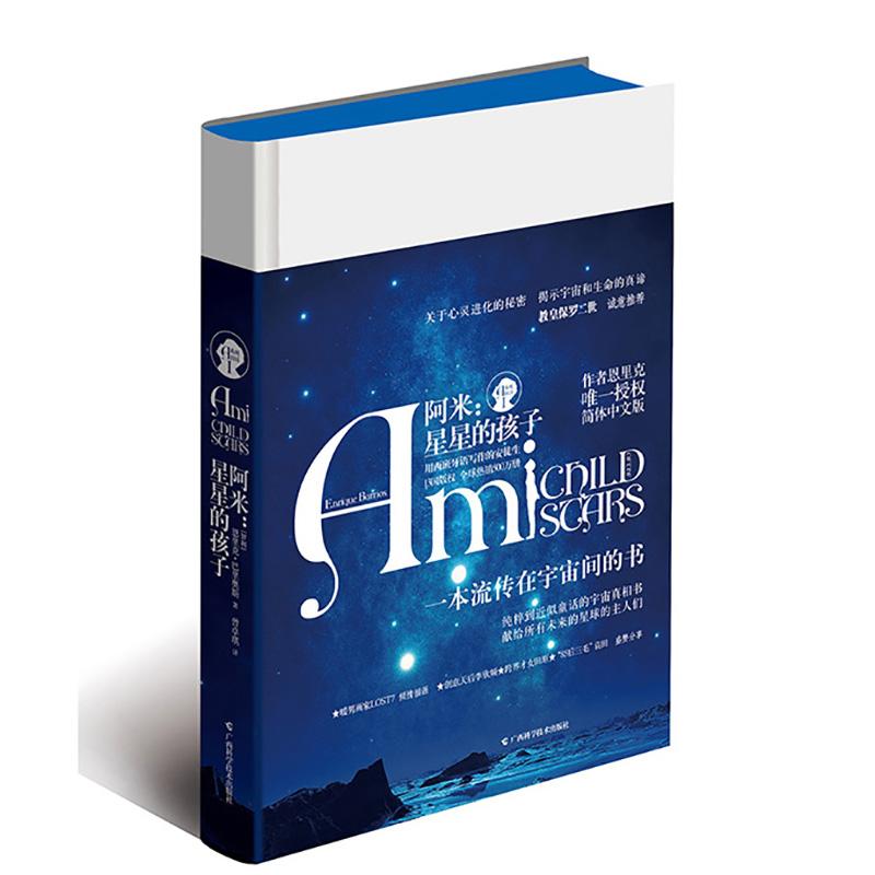 阿米:星星的孩子30周年星空珍藏版,13国版权,全球热销500万册!教皇保罗二世诚意推荐!一本流传在宇宙间的书,关于心灵进化的秘密,揭示宇宙和生命的真谛。