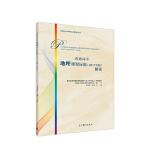 普通高中地理课程标准(2017年版)解读