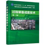 过程装备成套技术(廖传华)(第三版)