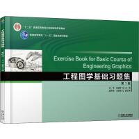 工程图学基础习题集 第3版 机械工业出版社