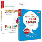 由内而外的教养:做好父母,从接纳自己开始+全脑教养法:拓展儿童思维的12项革命性策略 亲子家教 2册