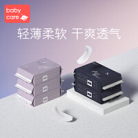 babycare Air Pro小N卫生巾女棉柔极薄夜用组合整箱姨妈巾28片