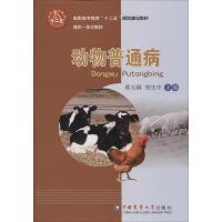 动物普通病 中国农业大学出版社