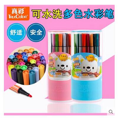 真彩水彩笔36色酷吖儿童水彩笔绘画笔桶装可洗水彩笔 儿童绘画无毒可水洗出水流畅外包装颜色*
