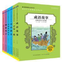 中小学生新课标必读经典名著 阅读与写作提高版套装 第3辑共6册 成语故事 柳林风声 列那狐的故事 汤姆叔叔的小屋 爱的