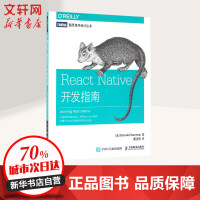 React Native开发指南 (美)艾森曼(Bonnie Eisenman) 著;黄为伟 译