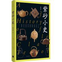 紫砂小史 上海人民出版社