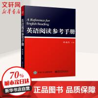 英语阅读参考手册 电子工业出版社