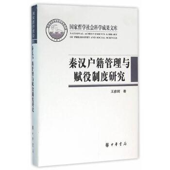 秦汉户籍管理与赋役制度研究(国家哲学社会科学成果文库)