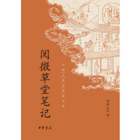 阅微草堂笔记(中国古典小说最经典)