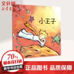小王子 (韩)沈相宇 编著;(韩)金贤珠 绘;张利侠 译