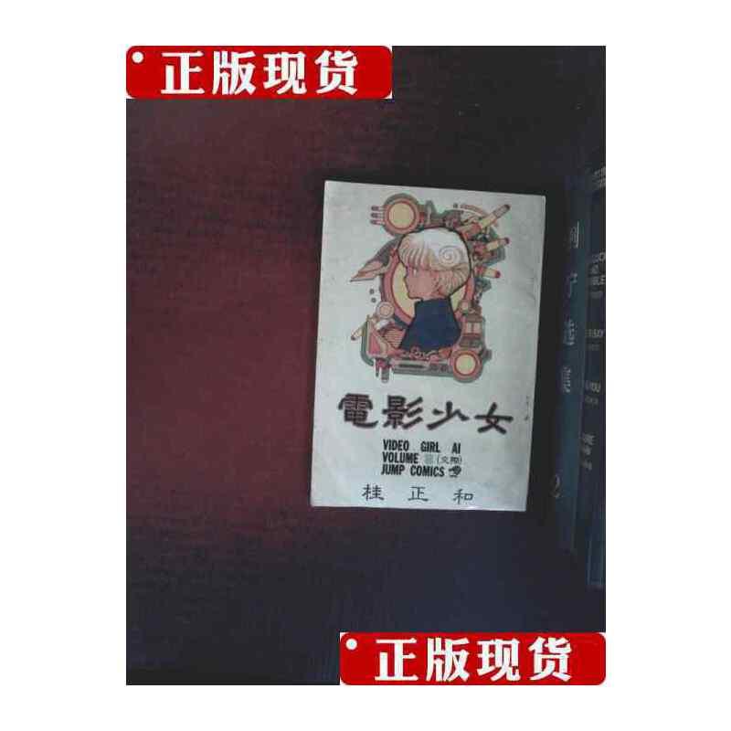 [旧书二手9成新]电影少女 8 /贵正和 贵州人民出版社