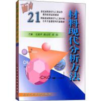 材料现代分析方法 北京工业大学出版社
