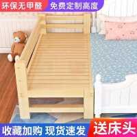 拼接床加宽床定制实木儿童床带护栏单人床婴儿大人床增宽加床拼床