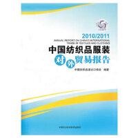 中国纺织品服装对外贸易报告(2010/2011)