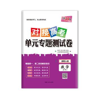 天利38套 2019对接高考·单元专题测试卷--数学(人教必修2)