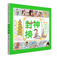 中国古典名著漫画-封神榜