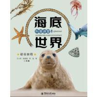 海底世界科普讲堂:初级教程