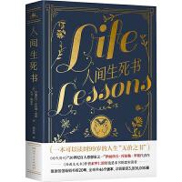 """人间生死书 如何活好这一生的""""答案之书""""(《心的重建》作者代表作!比肩《西藏生死书》!作者被《时代周刊》评为""""全球百大思"""