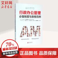 行政办公管理必备制度与表格范例 北京联合出版公司