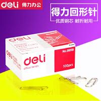 得力deli 0018 三针一钉 回形针 曲别针 财务用品2盒装