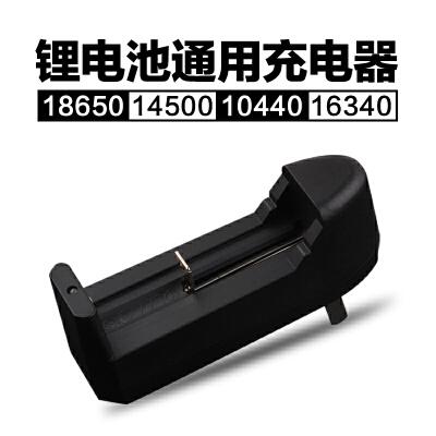 强光手电筒充电器3.7V/4.2V18650锂电池充电器多功能通用型 带IC保护充满变绿防短路