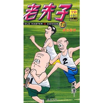 彩版老夫子28奥运精神