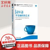 Java并发编程的艺术 方腾飞,魏鹏,程晓明 著