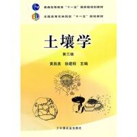 土壤学(第三版)(黄昌勇、徐建明) 黄昌勇,徐建明 9787109147591