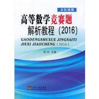 高等数学竞赛题解析教程(2016)(本科适用)