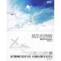 【新书店正版】90季―风车向西转 现代出版社有限公司 9787802445635