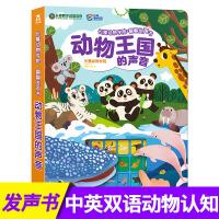 长隆动物学院动物王国的声音发声书 乐乐趣0-3-6岁宝宝幼儿早教启蒙点读认知翻翻籍 婴儿科普故事儿童图书 益智游戏玩具