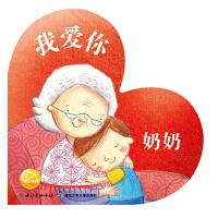 我爱你:奶奶