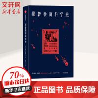 耶鲁极简科学史 中信出版社