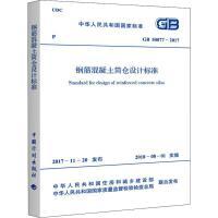 钢筋混凝土筒仓设计标准 GB 50077-2017 中国计划出版社
