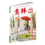 意林少年版合订本2017年16-18(总第七十三卷)升级版