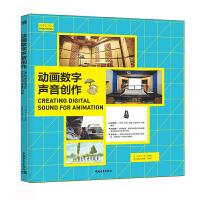 """中国高等院校""""十三五""""精品课程规划教材--动画数字声音创作"""