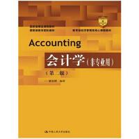会计学(非专业用)(第二版)(教育部经济管理类核心课程教材;*精品课程教材;*教学团队教材)