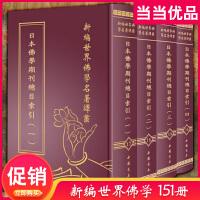 新编世界佛学名著译丛 大32开 151册 中国书店 佛学经典名著