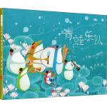 青蛙乐队 北京联合出版社