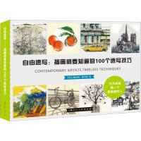 自由速写:插画师要知道的100个速写技巧 上海人民美术出版社