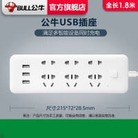 公牛正品插座电源插排接线板插线板带线过载保护家用六位带USB总控1.8米